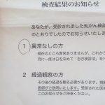 マンモグラフィ☆貧乳に異常なし!〜マンモグラフィは受けても意味ないの?〜
