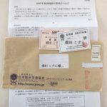 日本臨床栄養協会の会員になりました!