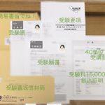 NR・サプリメントアドバイザー資格★受験願書を提出した!