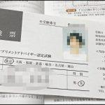 NR・サプリメントアドバイザー資格★受験票到着deさらに焦る